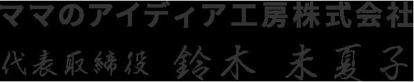 ママのアイディア工房株式会社 代表取締役 鈴木 未夏子